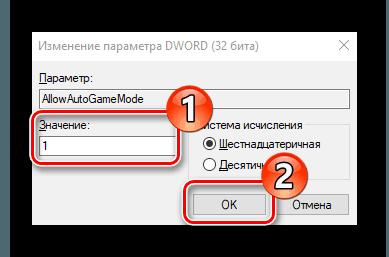 Включение игрового режима через системный редактор