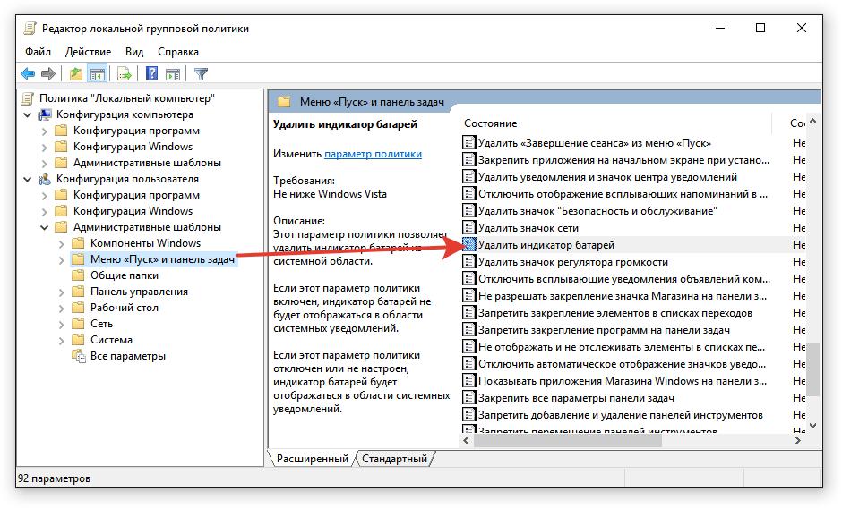 Удаление индикатора батареи в групповых политиках Windows 10