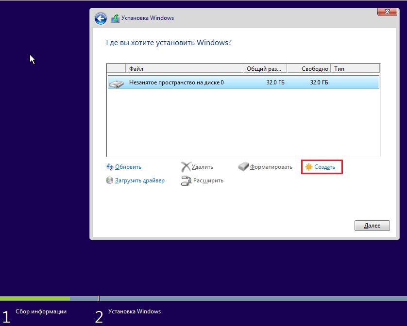 Системный раздел для установки Windows 10