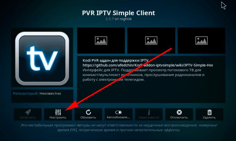 Настройка PVR IPTV