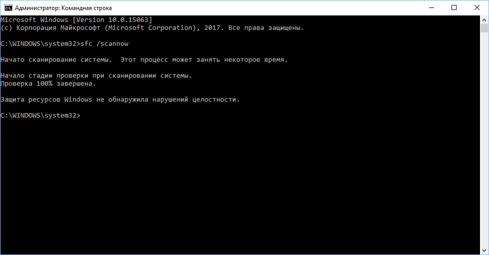 Восстановление системных файлов с помощью SFC