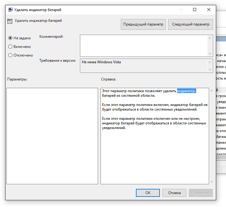 Отключение удаления индикатора батареи на Windows 10
