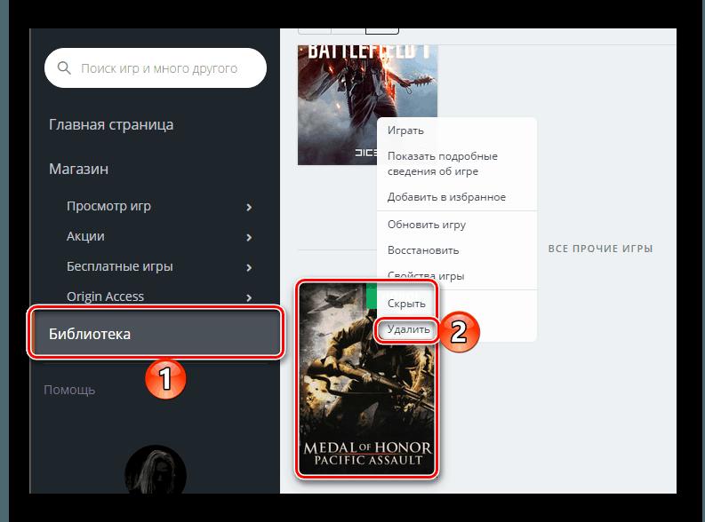 Удаление игры в Origin