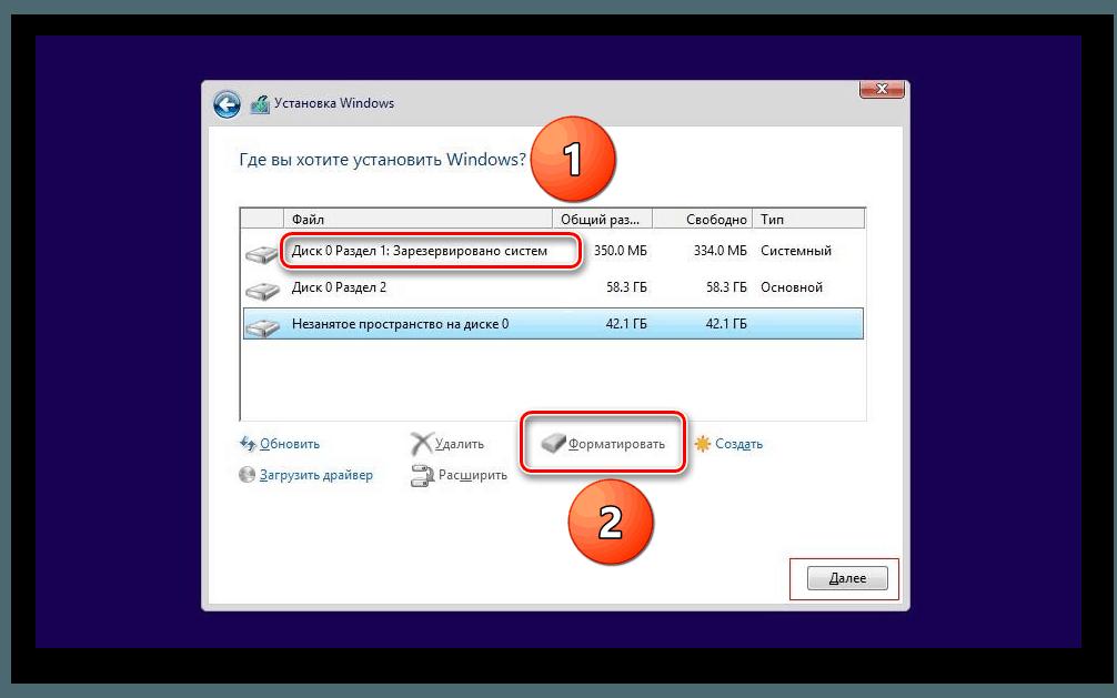 Форматирование диска при установке Windows