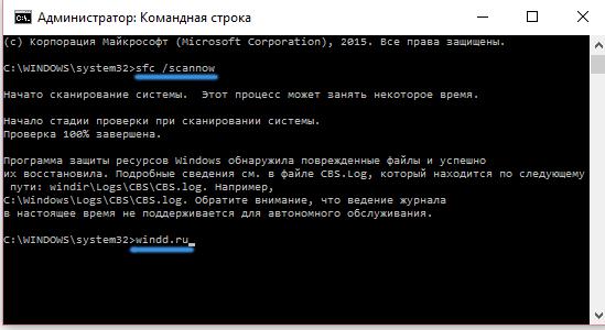 Сканирование системных файлов Windows 10