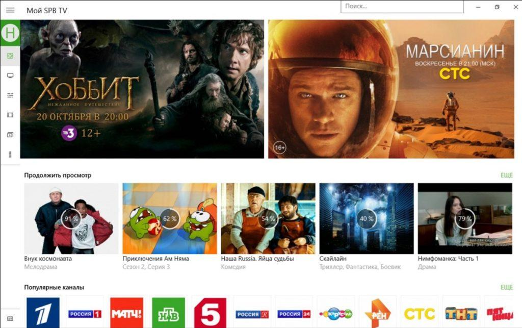 spv tv android tv
