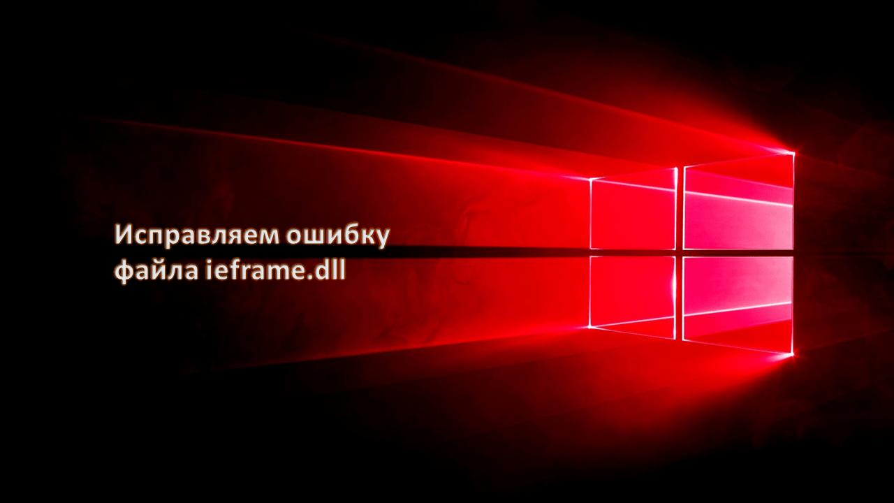 Исправляем ошибку файла ieframe.dll