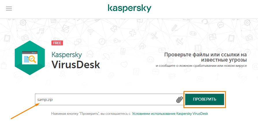 Проверка файла «samp.dll» на сайте «Kaspersky VirusDesk»
