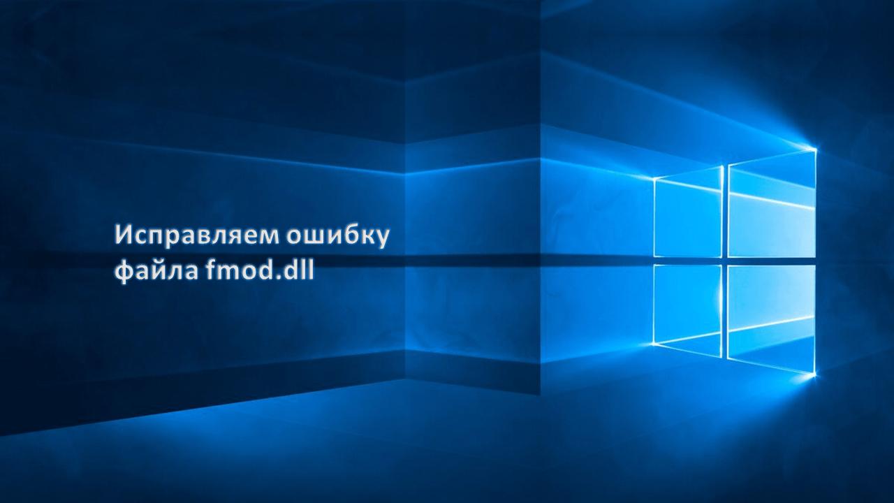 Исправляем ошибку файла fmod.dll