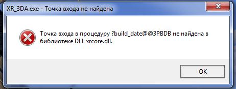 Сообщение об ошибке файла «xrcore.dll» в Windows