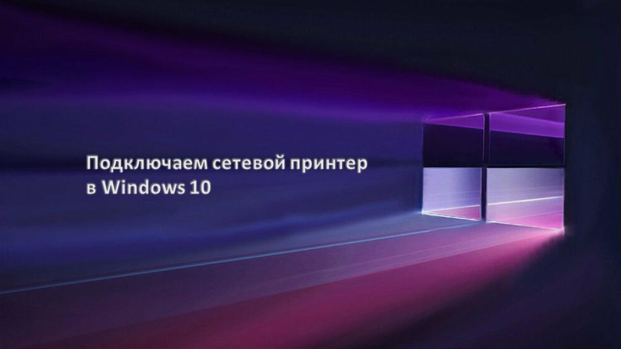 Подключаем сетевой принтер в Windows 10