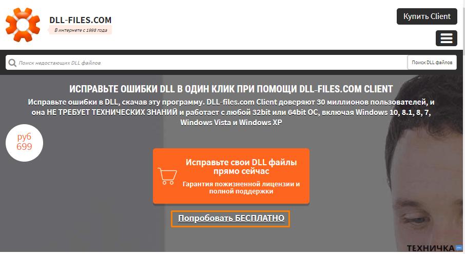 Ссылка на скачивание пробной версии программы «DLL-files.com Client»