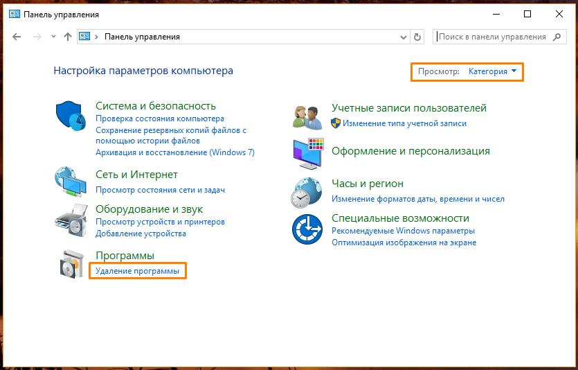 Окно «Панели управления» в Windows 10