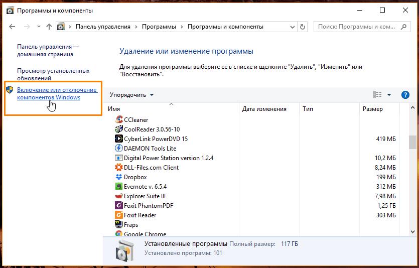 Раздел «Программы и компоненты» Панели управления в Windows 10