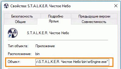 Окно свойств ярлыка игры «STALKER»