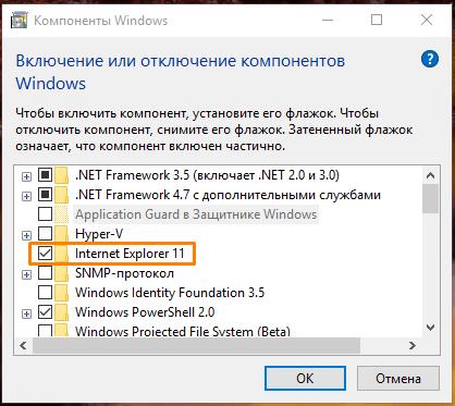 Окно «Компоненты» Windows 10