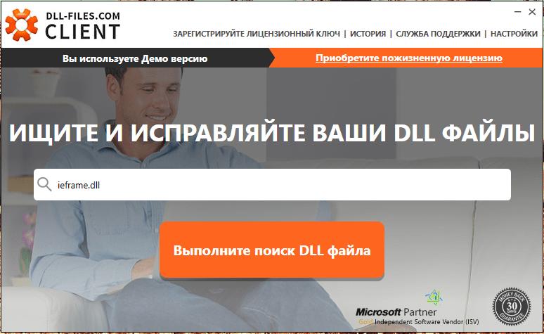Поиск DLL-файла в программе «DLL-files.com Client»
