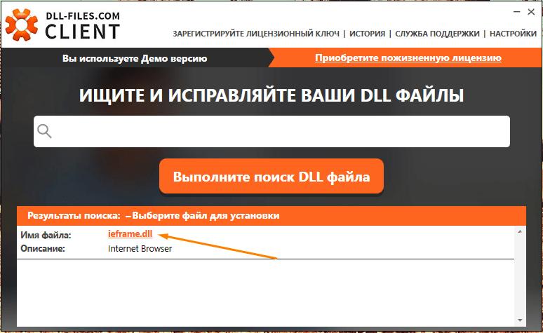 Выбор файла для установки в программе «DLL-files.com Client»