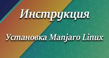 Устанавливаем Manjaro Linux