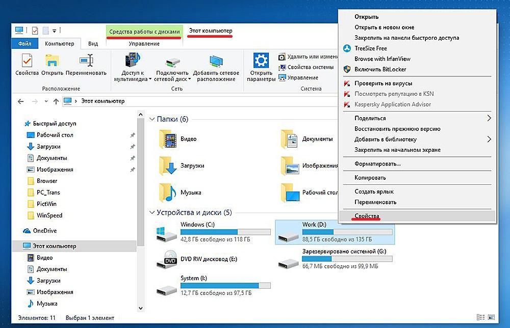 Переход к «Свойствам» выбранного диска в Windows 10