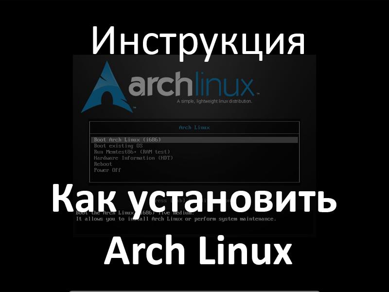 Устанавливаем Arch Linux