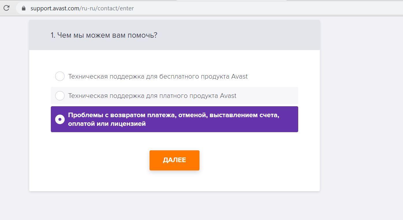 Форма для отмены подписки на Avast