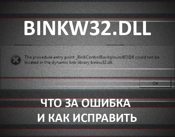 Исправляем ошибку файла binkw32.dll