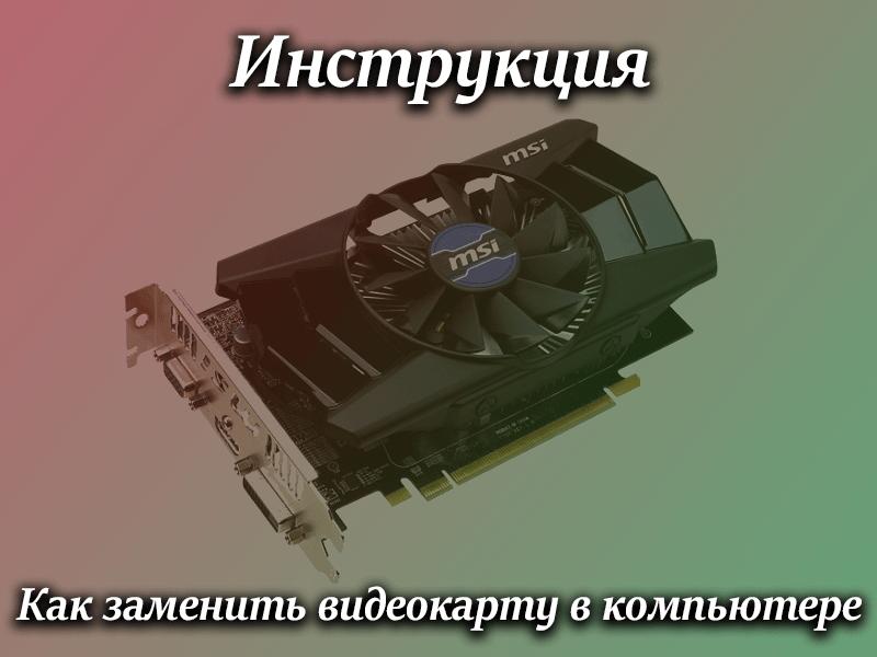 Заменяем видеокарту в компьютере