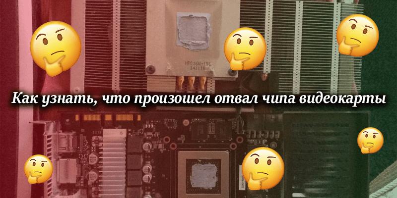 Способы распознавания отвала чипа