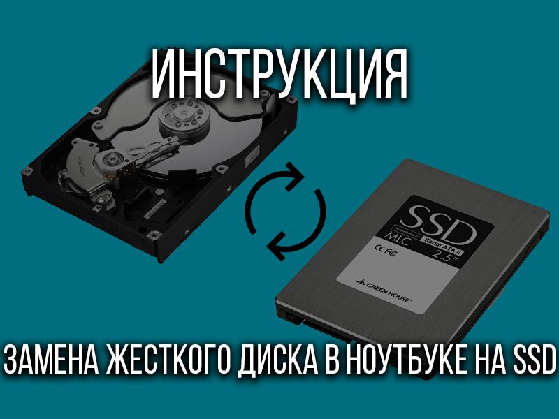 Замена жесткого диска в ноутбуке на SSD