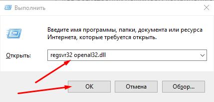 Запуск процедуры регистрации нового файла в реестре