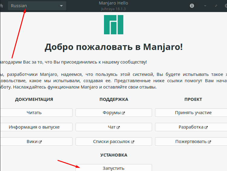 Приветственное окно установщика дистрибутива Manjaro