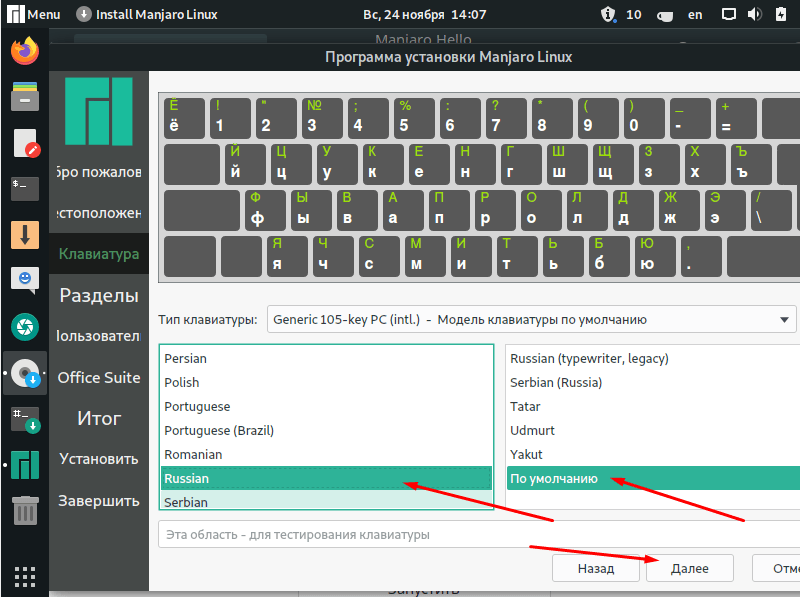 Настройка раскладки клавиатуры при установке Manjaro