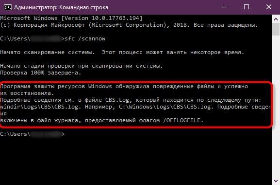 как проверить систему на целостность файлов