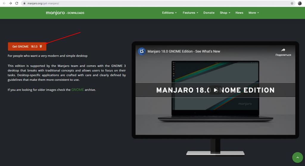 Откуда можно скачать Manjaro Linux