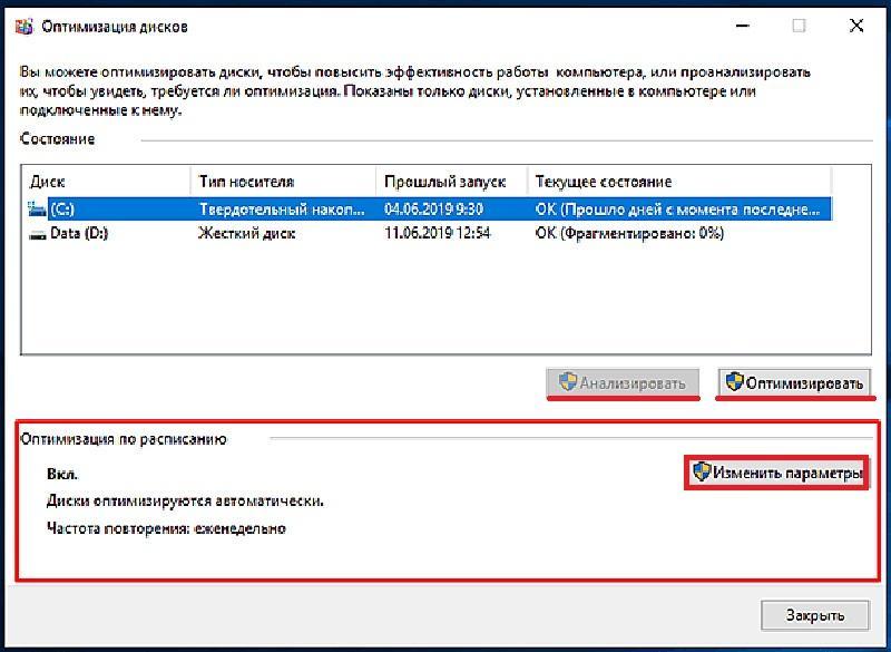 Окно оптимизация дисков в Windows 10