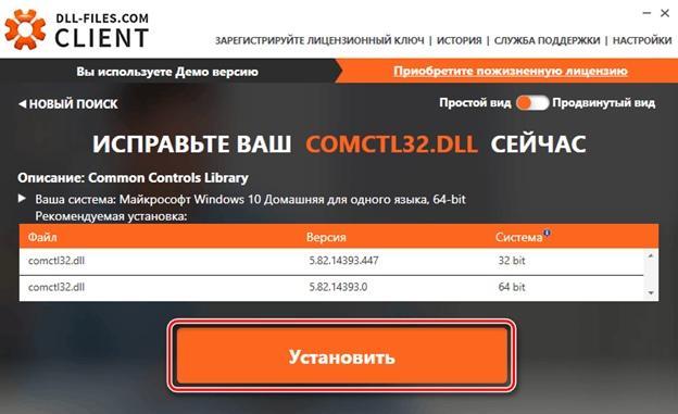 comctl32.dll ошибка как исправить