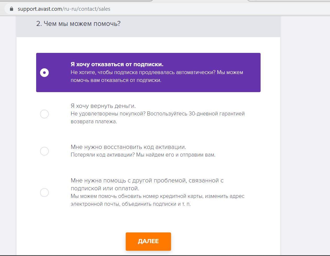 Заявка на отмену автоматической подписки Аваст