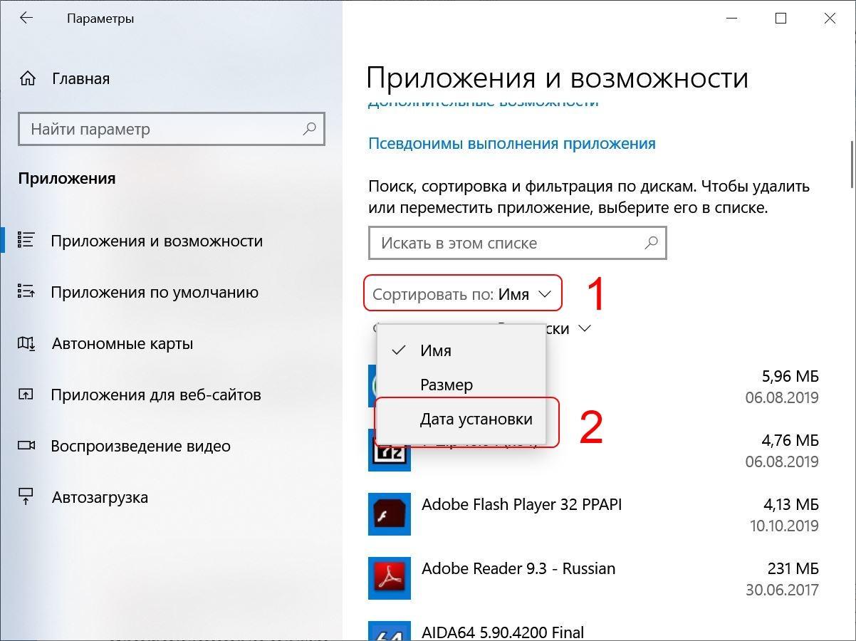 Приложения и возможности Виндоус