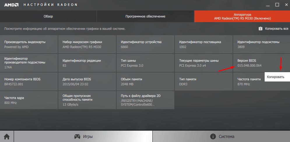 Копирование версии BIOS видеокарты для поиска прошивки