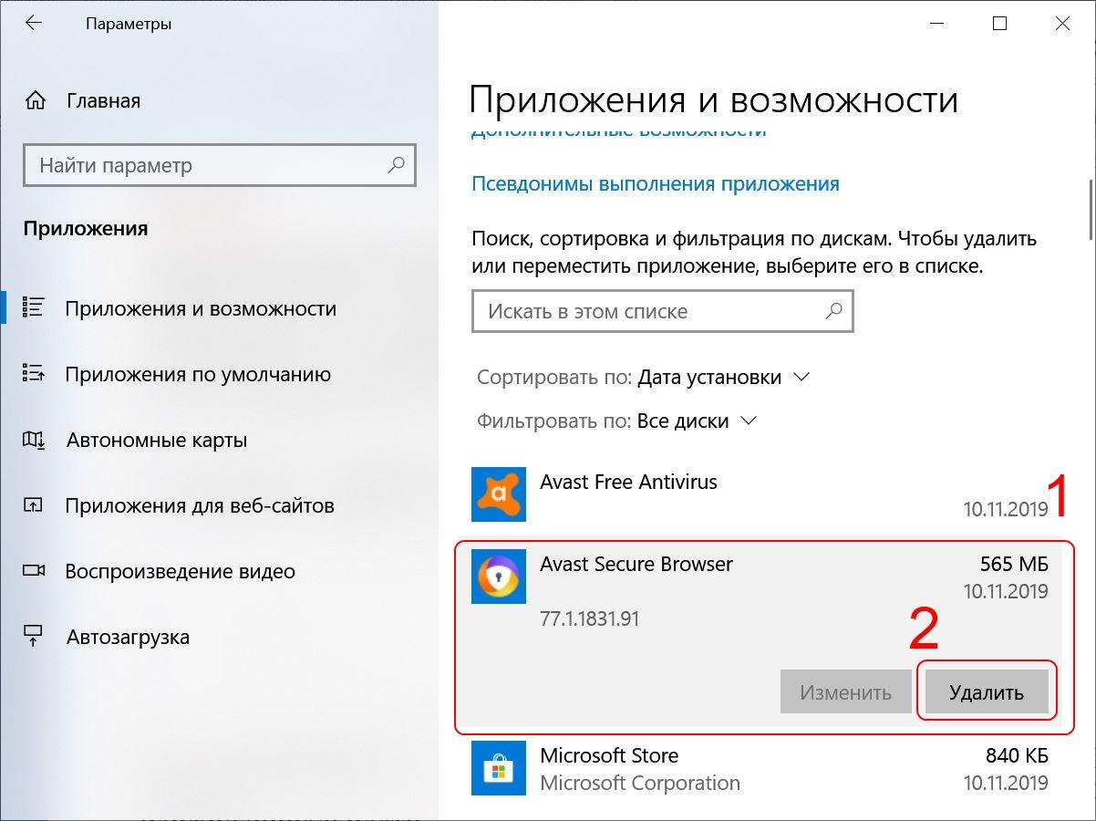 Удалить Avast Secure Browser