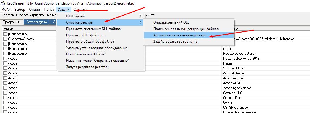 Проведение очистки реестра в RegCleaner для решения проблемы с файлом openal32.dll