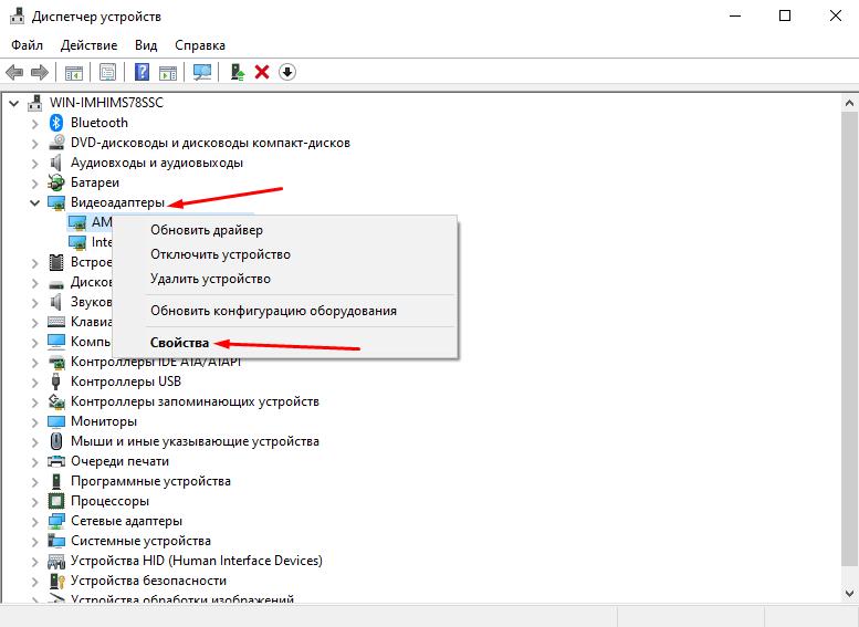 Открытие «Свойств» видеоадаптера для удаления драйверов и проведения замены
