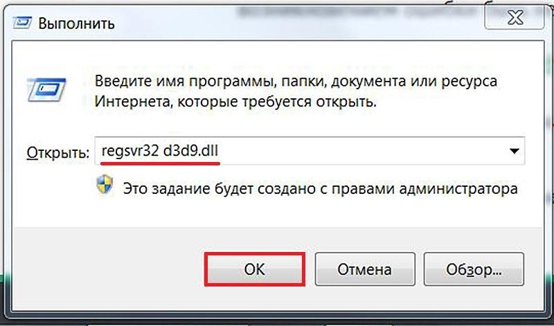 Регистрация файла d3d9.dll в реестре Windows