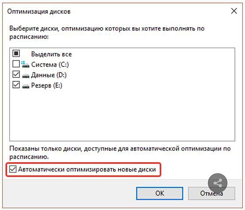 Распространение оптимизации на добавляемые диски в Windows 10