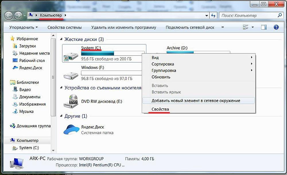 Переход к «Свойствам» выбранного диска в Windows 7