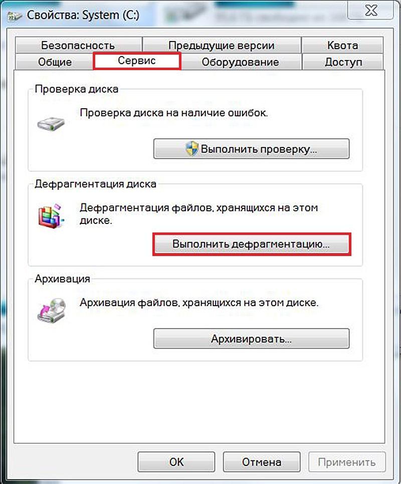 Вызов окна дефрагментации в Windows 7