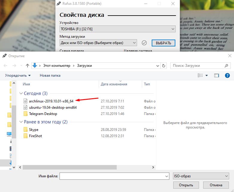 Поиск файла ISO для записи его на USB носитель в Rufus