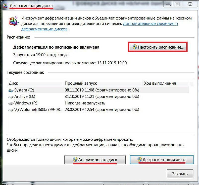Окно фрагментации в Windows 7