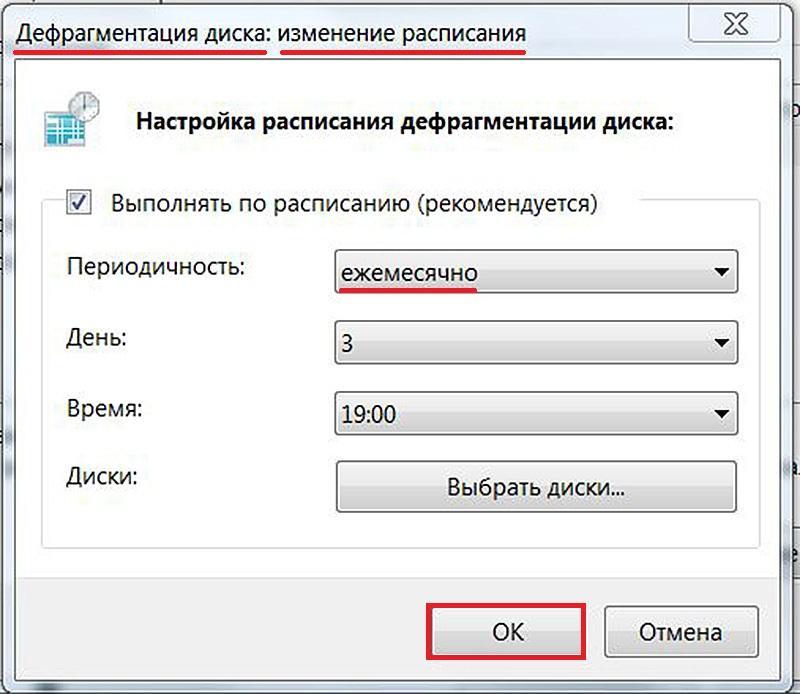 Настройка периодичности фрагментации в Windows 7